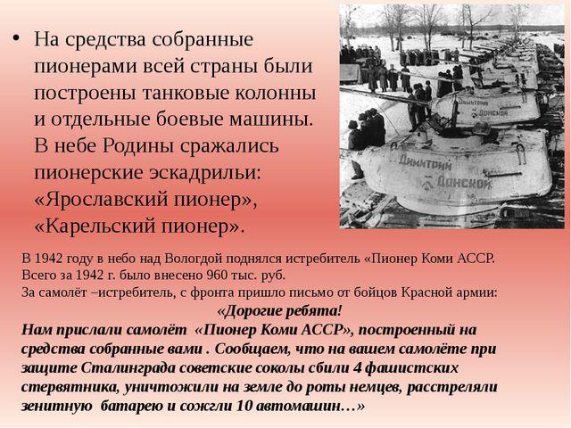 На средства собранные пионерами всей страны были построены танковые колонны и...