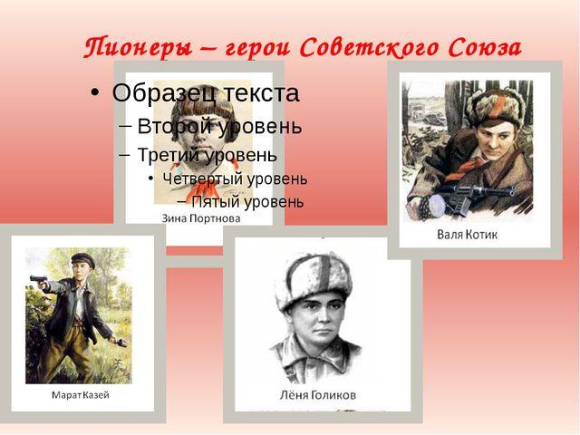 Пионеры – герои Советского Союза