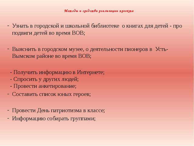 Методы и средства реализации проекта Узнать в городской и школьной библиотек...