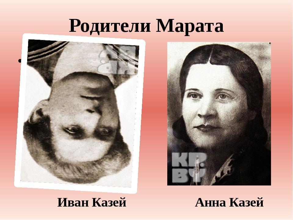 Иван Казей Анна Казей Родители Марата