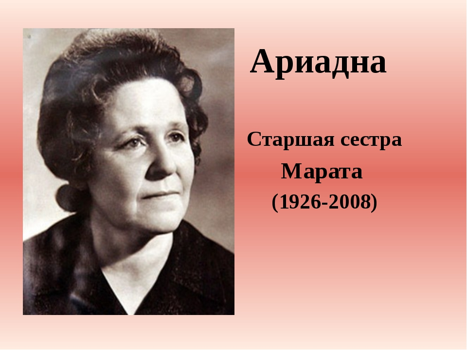 Старшая сестра Марата (1926-2008) Ариадна