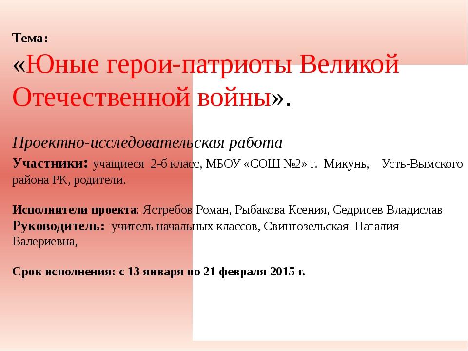 Тема: «Юные герои-патриоты Великой Отечественной войны». Проектно-исследовате...