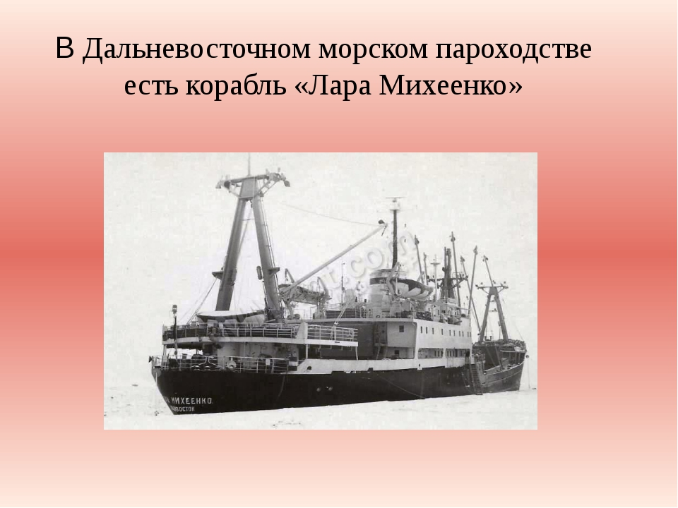 В Дальневосточном морском пароходстве есть корабль «Лара Михеенко»