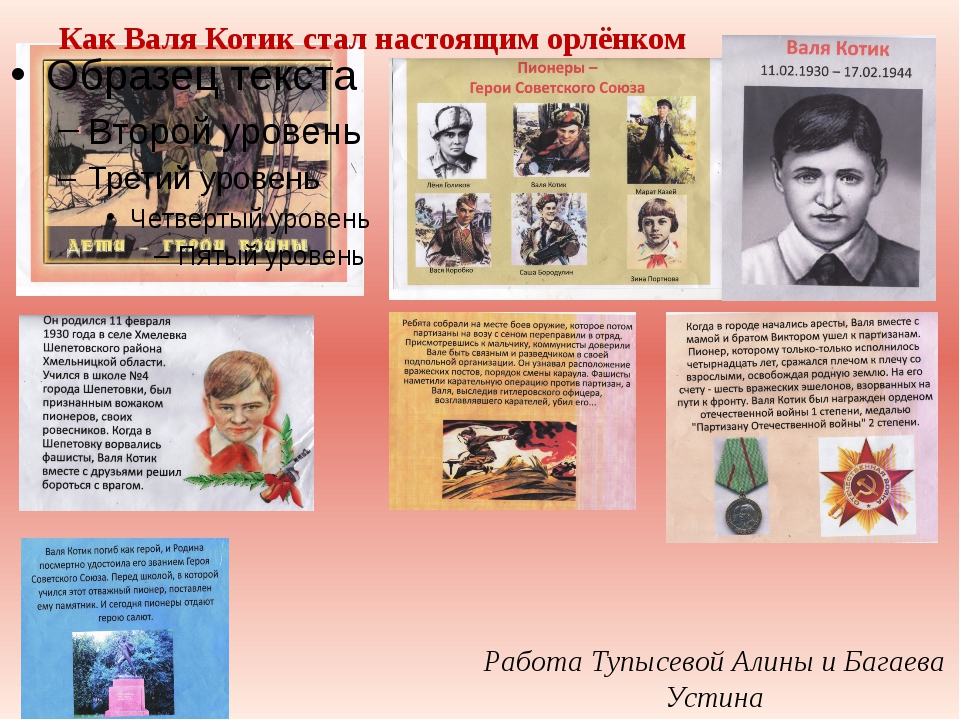 Работа Тупысевой Алины и Багаева Устина Как Валя Котик стал настоящим орлёнком