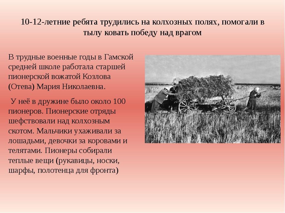 10-12-летние ребята трудились на колхозных полях, помогали в тылу ковать побе...