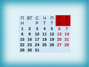 ПН ВТ СР ЧТ ПТ СБ ВС 1 2 3 4 5 6 7 8 9 10 11 12 13 14 15 16 17 18 19 20 21 22