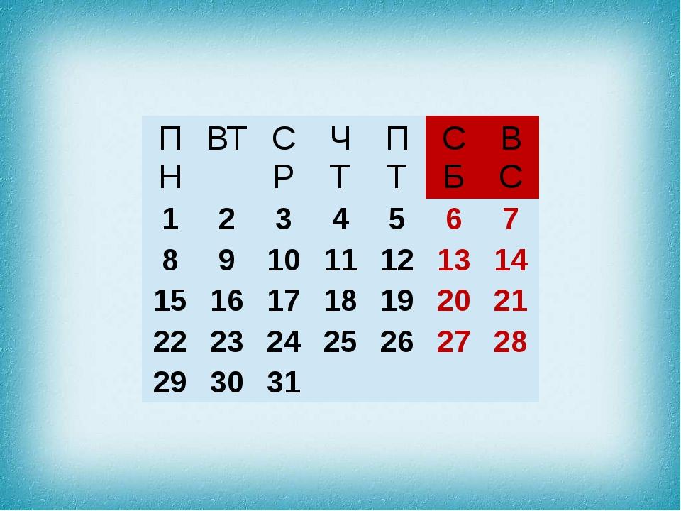 ПН ВТ СР ЧТ ПТ СБ ВС 1 2 3 4 5 6 7 8 9 10 11 12 13 14 15 16 17 18 19 20 21 22...