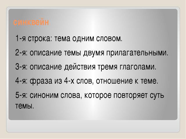 синквейн 1-я строка: тема одним словом. 2-я: описание темы двумя прилагательн...