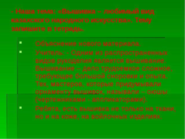 - Наша тема: «Вышивка – любимый вид казахского народного искусства». Тему зап...