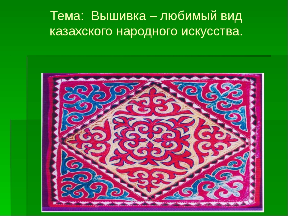 Вышивка казахский орнамент 73