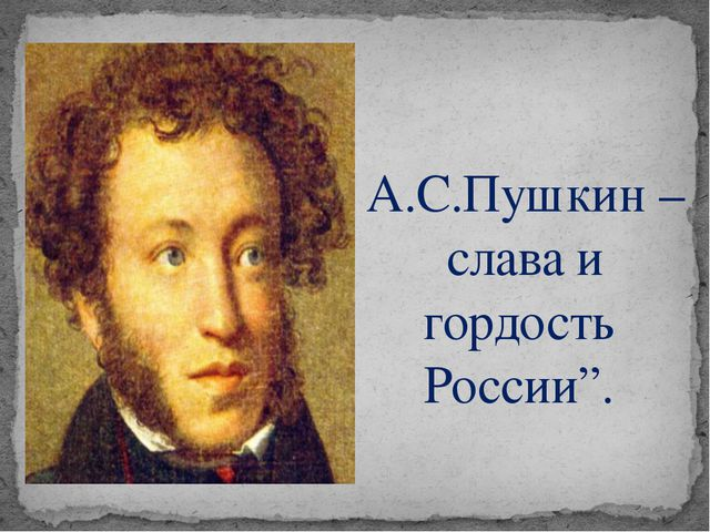 """А.С.Пушкин – слава и гордость России""""."""