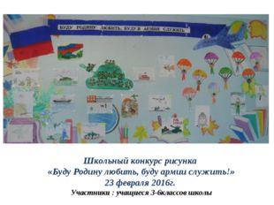 Школьный конкурс рисунка «Буду Родину любить, буду армии служить!» 23 февраля
