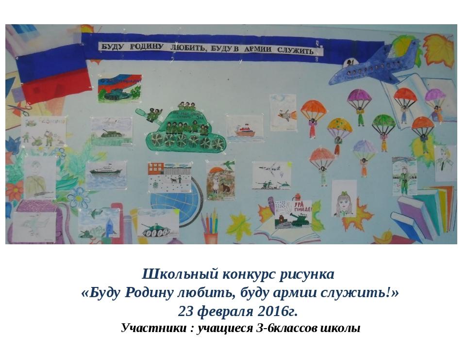 Школьный конкурс рисунка «Буду Родину любить, буду армии служить!» 23 февраля...