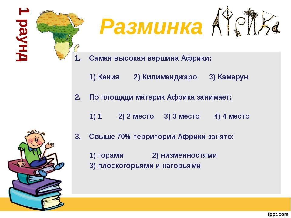 Разминка 1. Самая высокая вершина Африки: 1) Кения 2) Килиманджаро 3) Камеру...
