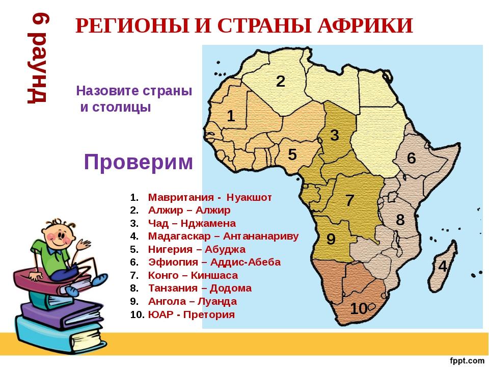 РЕГИОНЫ И СТРАНЫ АФРИКИ Назовите страны и столицы Проверим Мавритания - Нуакш...