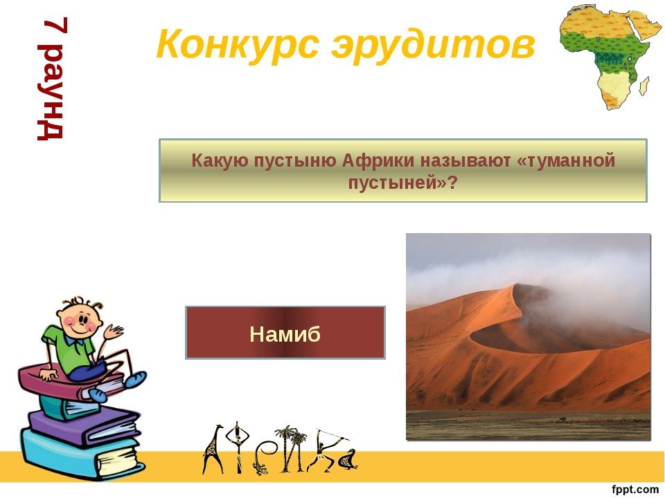 Какую пустыню Африки называют «туманной пустыней»? Намиб Конкурс эрудитов 7 р...