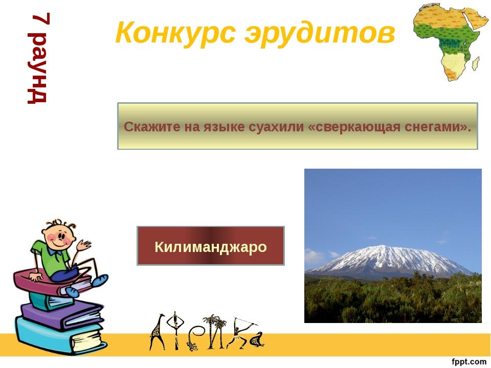 Скажите на языке суахили «сверкающая снегами». Килиманджаро Конкурс эрудитов...