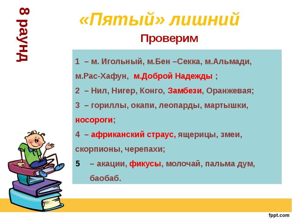 8 раунд «Пятый» лишний Проверим 1 – м. Игольный, м.Бен –Секка, м.Альмади, м....