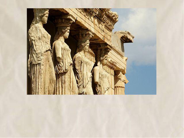 В коринфском ордере колонны иногда заменяли статуи кариатид. 