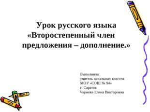 Урок русского языка «Второстепенный член предложения – дополнение.» Выполнила