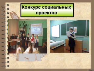 Конкурс социальных проектов