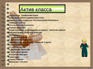 Актив класса Староста- Трифонова Кира Командир- Никитушкина Кристина Замести