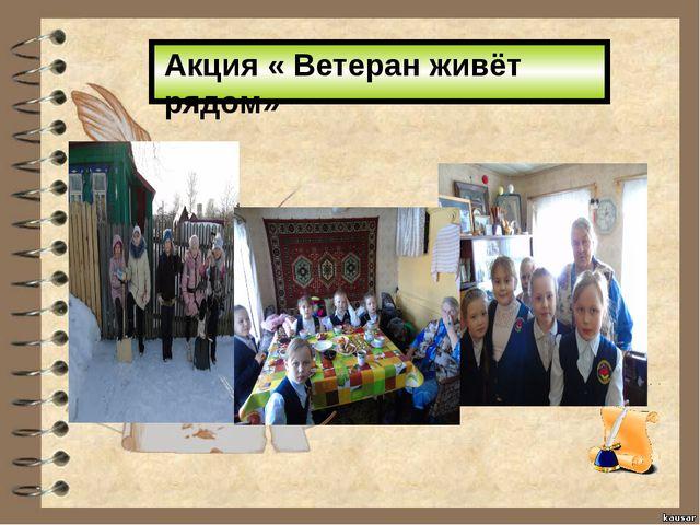 Акция « Ветеран живёт рядом»