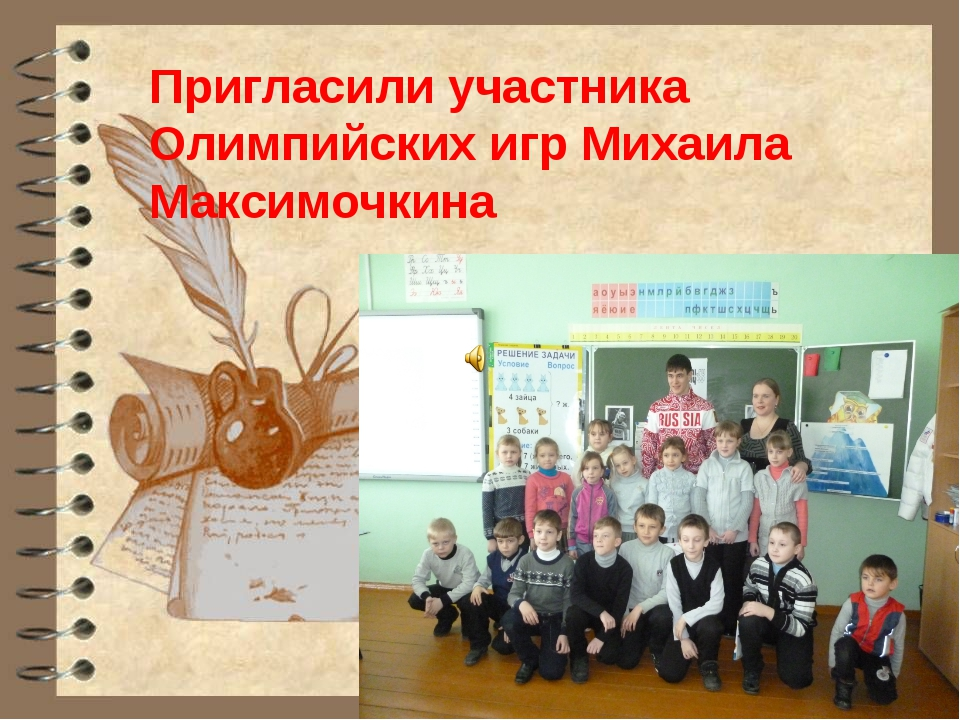 Пригласили участника Олимпийских игр Михаила Максимочкина