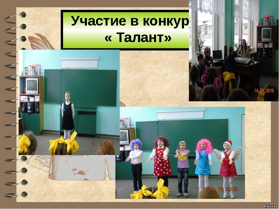 Участие в конкурсе « Талант»