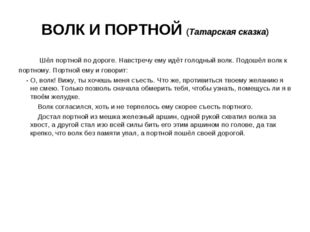 ВОЛК И ПОРТНОЙ (Татарская сказка) Шёл портной по дороге. Навстречу ему идёт г