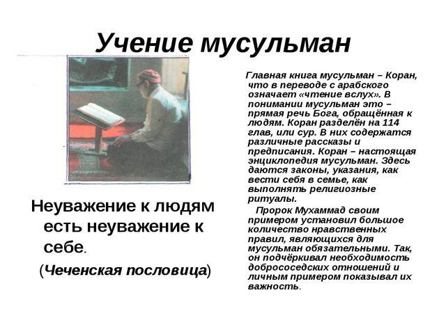 Учение мусульман Неуважение к людям есть неуважение к себе. (Чеченская послов...