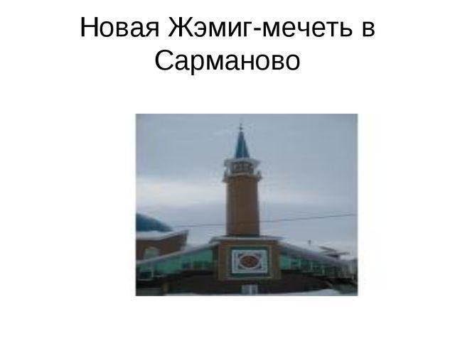 Новая Жэмиг-мечеть в Сарманово