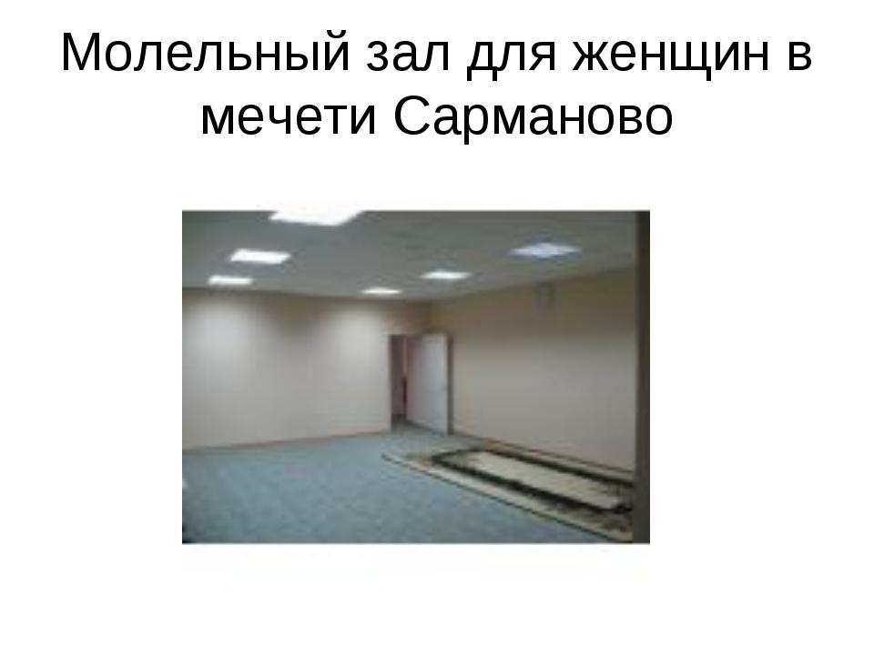 Молельный зал для женщин в мечети Сарманово