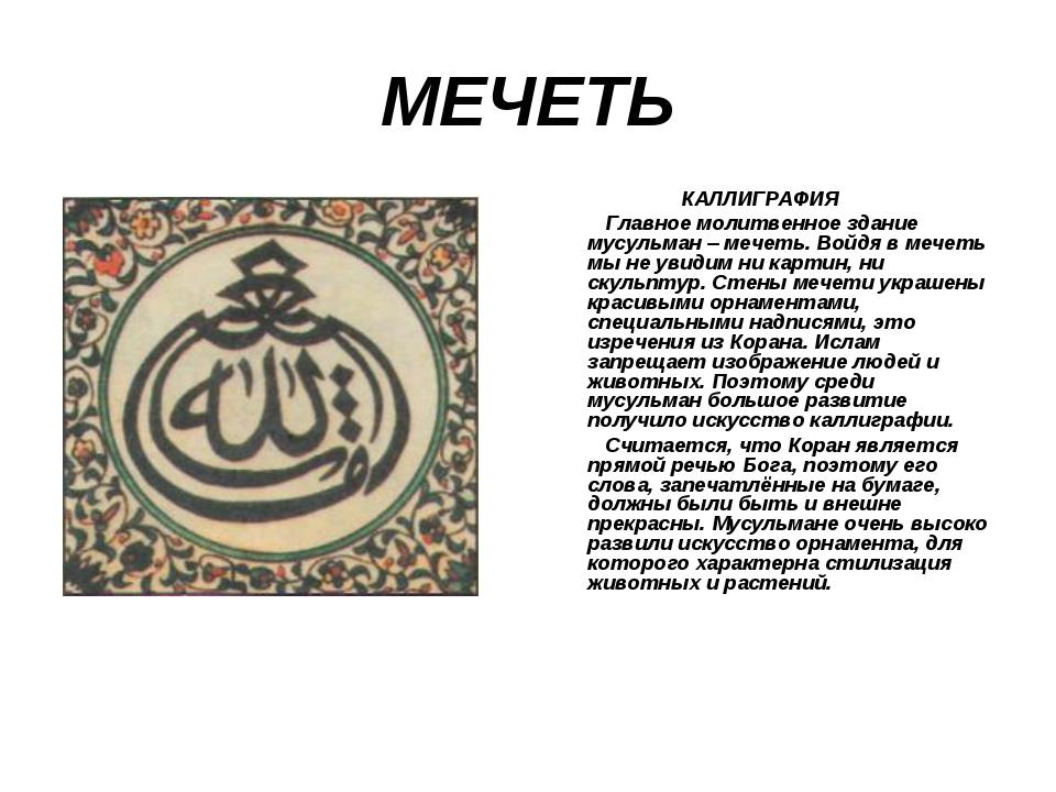 МЕЧЕТЬ КАЛЛИГРАФИЯ Главное молитвенное здание мусульман – мечеть. Войдя в меч...
