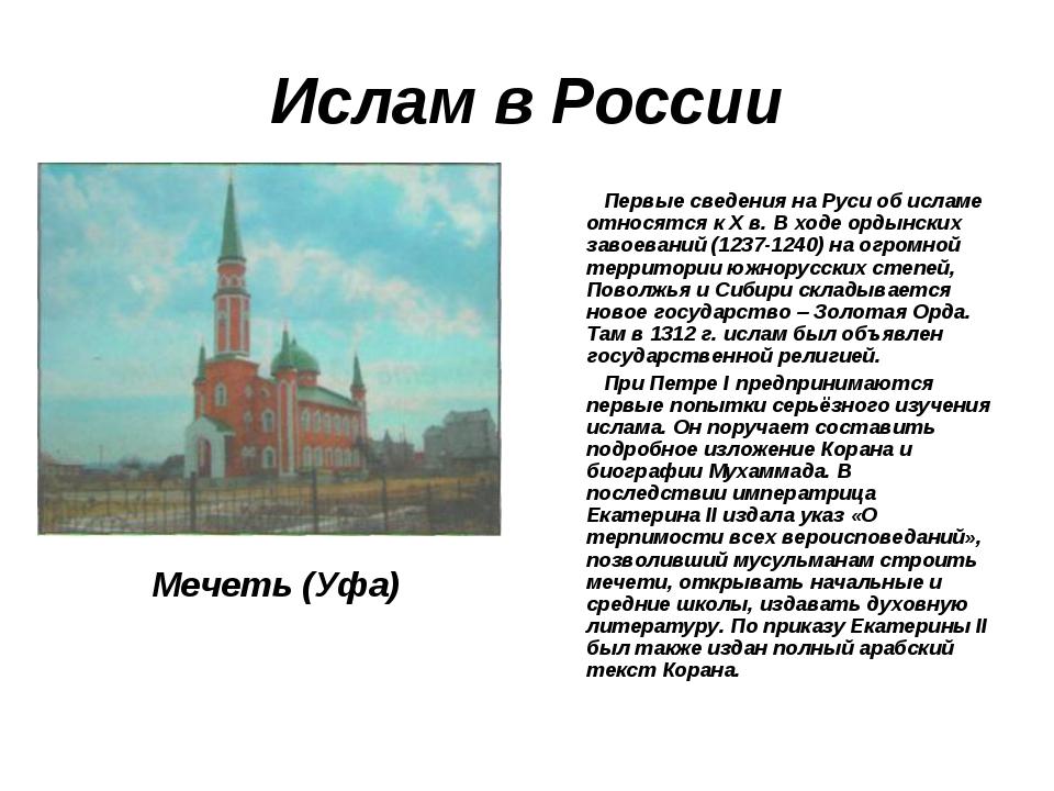 Ислам в России Мечеть (Уфа) Первые сведения на Руси об исламе относятся к Х в...