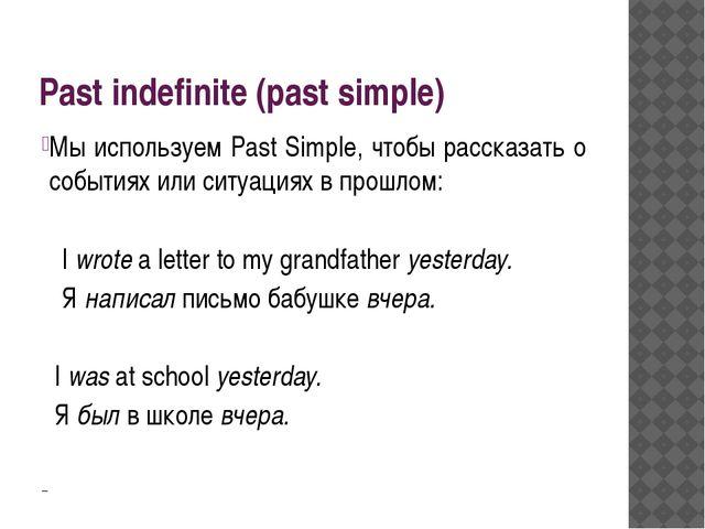 Past indefinite (past simple) Мы используем Past Simple, чтобы рассказать о с...