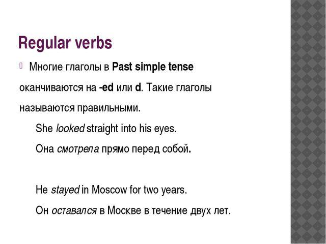 Regular verbs Многие глаголы в Past simple tense оканчиваются на -ed или d. Т...