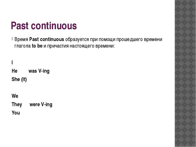 Past continuous Время Past continuous образуется при помощи прошедшего времен...