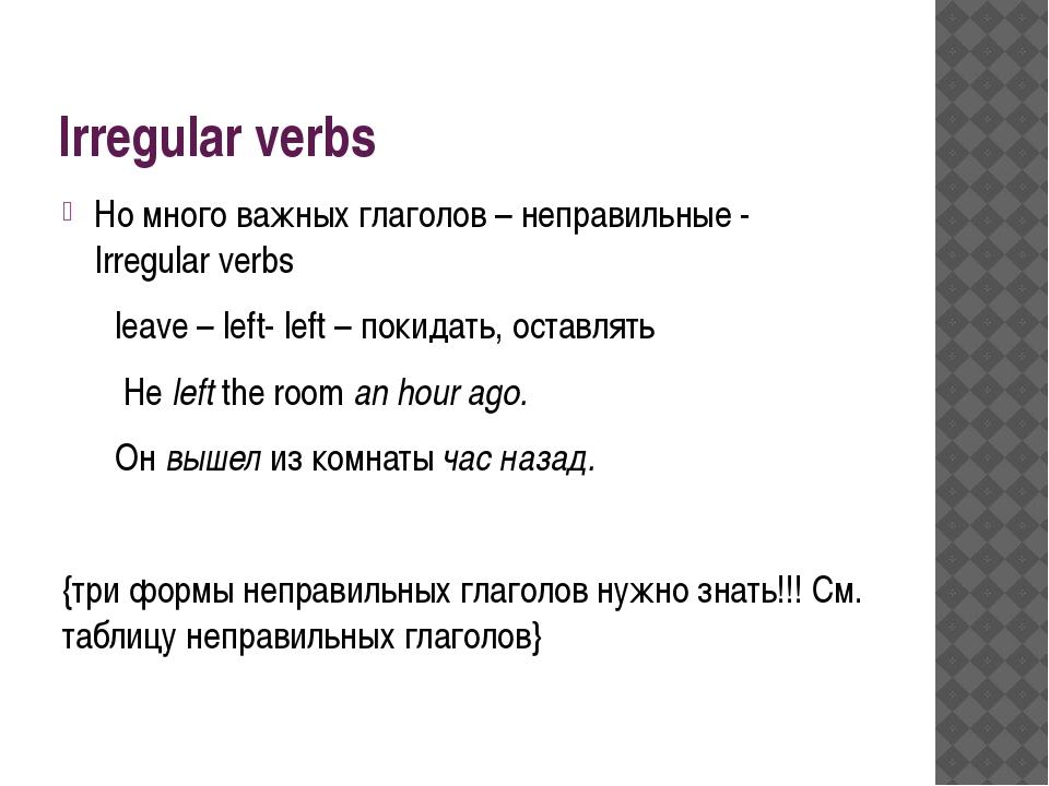 Irregular verbs Но много важных глаголов – неправильные - Irregular verbs le...