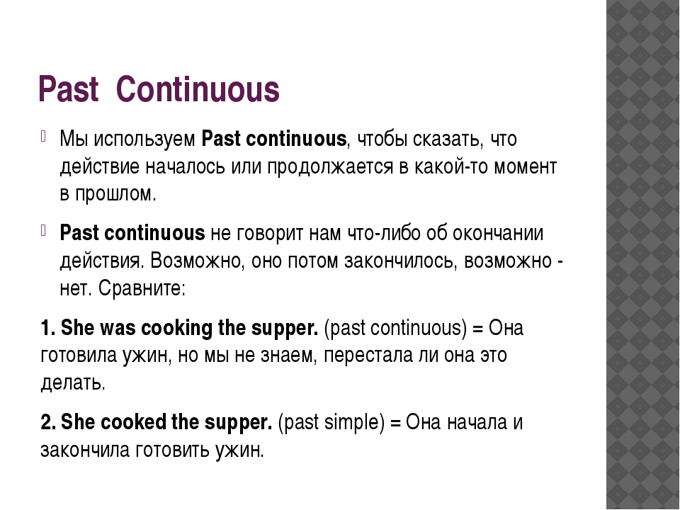 Past Continuous Мы используем Past continuous, чтобы сказать, что действие на...