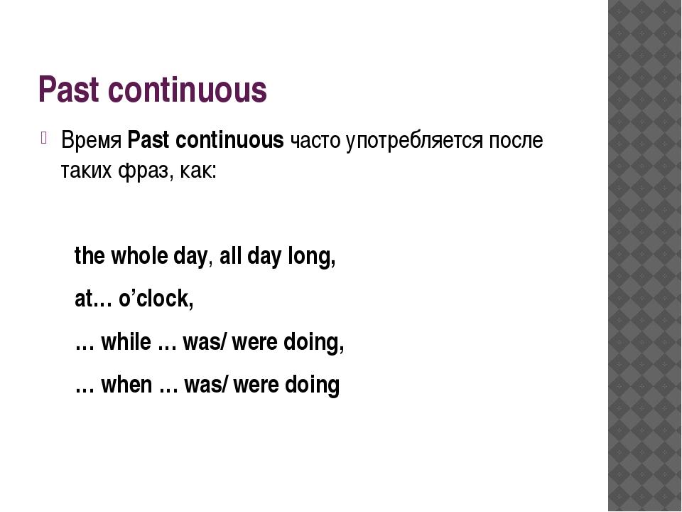 Past continuous Время Past continuous часто употребляется после таких фраз, к...
