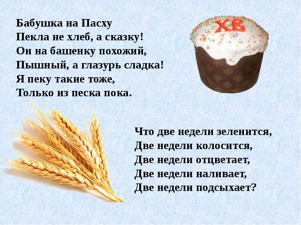 Бабушка на Пасху Пекла не хлеб, а сказку! Он на башенку похожий, Пышный, а гл...