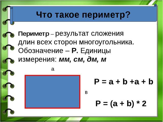 Что такое периметр? Периметр – результат сложения длин всех сторон многоуголь...