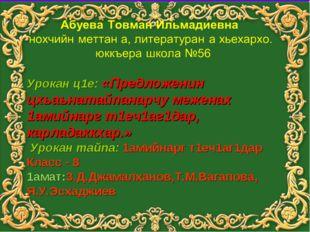 Абуева Таиса Ильмадиевна нохчийн меттан а, литературан а хьехархо. юккъера шк