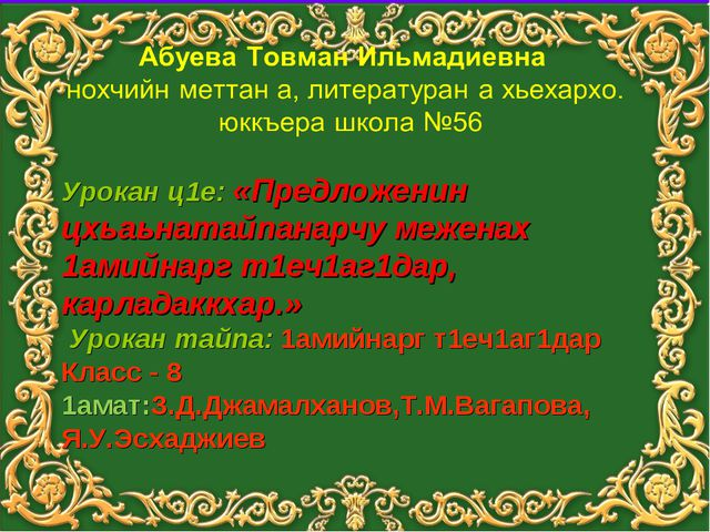 Абуева Таиса Ильмадиевна нохчийн меттан а, литературан а хьехархо. юккъера шк...
