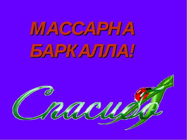 МАССАРНА БАРКАЛЛА!