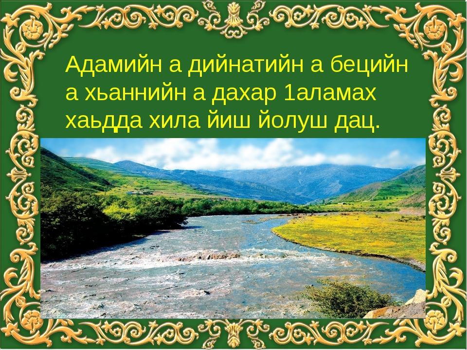 Ша вина юрт хьоме Терк Кавказ вайн Даймохк безар уьш дерриге шеца долуш ю Мам...