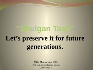 """Shulgan Tash"" Let's preserve it for future generations. МОУ Межозёрная СОШ У"