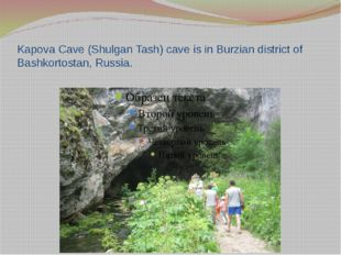 Kapova Cave (Shulgan Tash) cave is in Burzian district of Bashkortostan, Russ