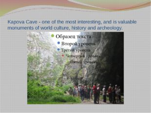 Kapova Cave - one of the most interesting, and is valuable monuments of world